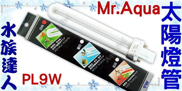 【水族達人】水族先生Mr.Aqua《太陽燈管(白光).PL9W》超明亮!