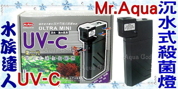 【水族達人】水族先生Mr.Aqua《第二代沉水式殺菌燈UV-C》壞菌殺光光!淡海水用