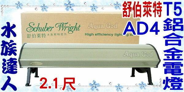 【水族達人】舒伯萊特《AD4˙T5四燈2.1尺》燈具首選!