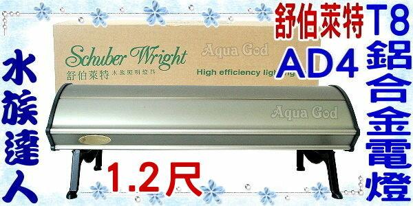 ~水族 ~~T8鋁合金電燈~舒伯萊特~T8 AD4四燈1.2尺~ 燈具