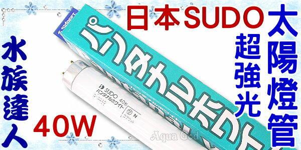 【水族達人】日本SUDO《超強光太陽燈管6700K.40W》超明亮!