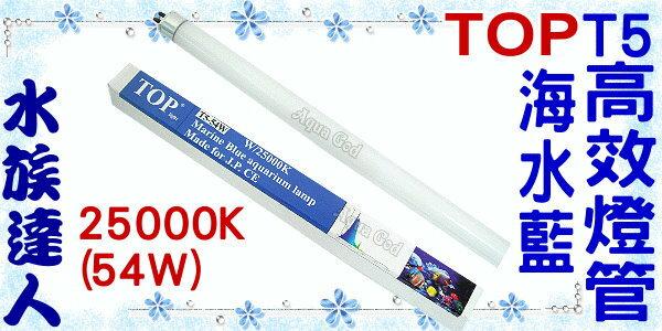 【水族達人】TOP《T5高效燈管(海水藍).25000K(54W)》超明亮!