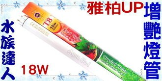 【水族達人】雅柏UP《T8增豔專用燈管/植物燈管.18W》知名品牌、大眾價格!