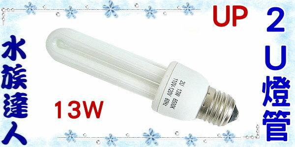 【水族達人】雅柏UP《2U燈管(全光譜太陽)˙11W》