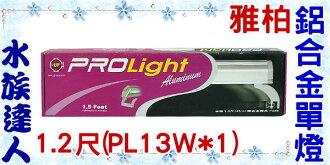 【水族達人】【PL電燈】雅柏UP《普羅鋁合金燈具單燈1.2尺(PL13W*1)》附燈管