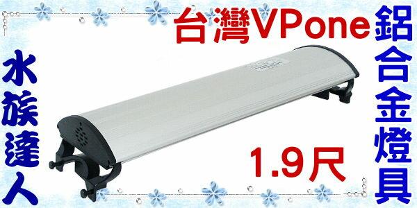 【水族達人】台灣VPone《T8安規認證 超薄鋁合金燈具•1.9尺(18W*2燈)》含腳架!