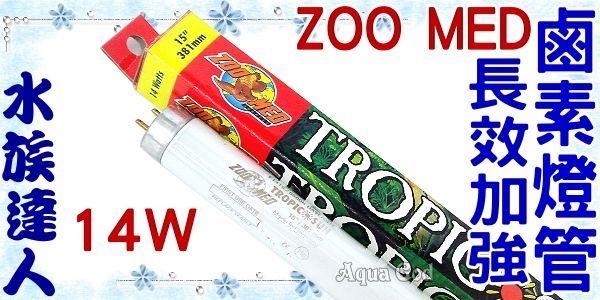 ~水族 ~美國ZOO MED~長效加強鹵素燈管.14W~超明亮! ~  好康折扣