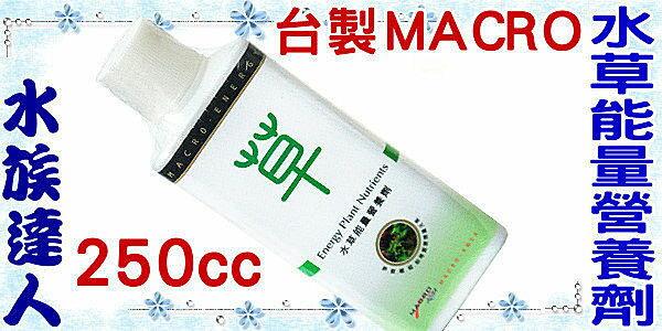 【水族達人】台灣製造MACRO《水草能量營養劑 250ml 買一送一$200》液肥促銷~讓您輕鬆養出茁壯的水草!