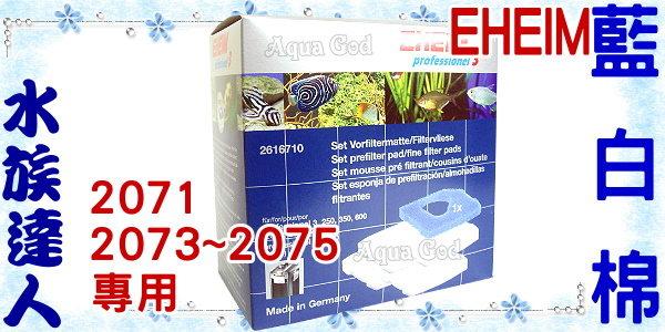 【水族達人】伊罕EHEIM《阿圖三代電子式圓桶2071/2073/2074/2075專用藍白棉》