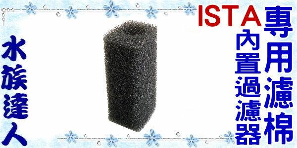 【水族達人】ISTA《內置過濾器/沉水馬達過濾器 HL1200F 專用濾棉(生化棉)》替換棉
