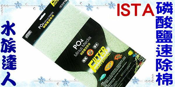 【水族達人】【濾材】 伊士達ISTA《磷酸鹽PO4速除棉》濾棉☆除藻、淨水☆