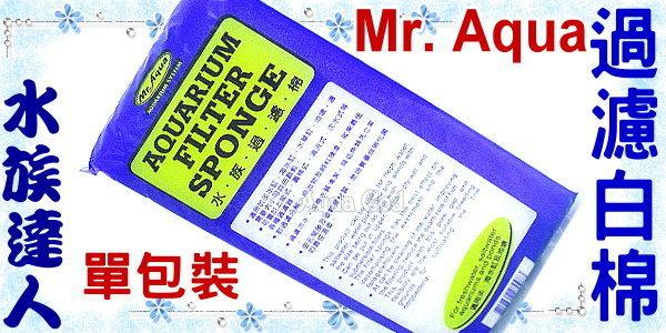 【水族達人】水族先生Mr.Aqua《特級高性能過濾白棉.單包裝》過濾效果超好!