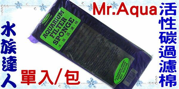 【水族達人】水族先生Mr.Aqua《高級活性碳過濾棉.單入/包》除色除臭、清澈水質!淡水用
