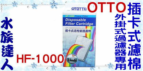 【水族達人】台灣OTTO奧圖《外掛式過濾器專用插卡式活性碳過濾棉˙HF-1000》HF1000 插卡濾棉/內含活性碳板、生化過濾棉