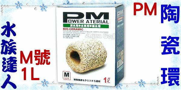 【水族達人】Power Material《PM精密生物科技陶瓷環M號.1L》培菌效果讚!淡、海水用