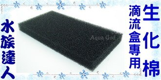 【水族達人】《高級黑色生化棉(滴流盒專用).單片》培菌+過濾!超便宜!