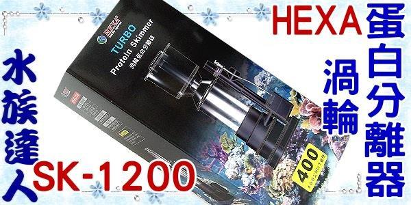 【水族達人】海薩 HEXA《渦輪蛋白分離器 (蛋白除沫器) SK-1200》400公升以下適用