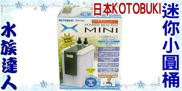 【水族達人】日本KOTOBUKI《迷你小圓桶MINI》45cm以下魚缸用/方桶/外置過濾器