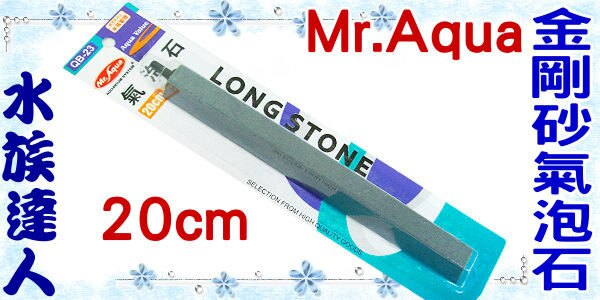 【水族達人】水族先生Mr.Aqua《金剛砂氣泡石.20cm》打氣馬達必備用品
