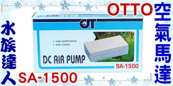 【水族達人】台灣OTTO奧圖《空氣馬達(乾電池) .SA-1500》SA1500 空氣幫浦 打氣馬達 打氣幫浦