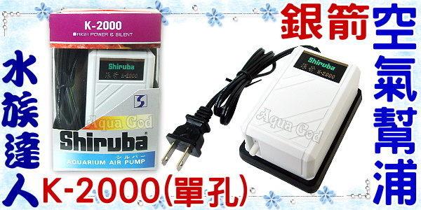 【水族達人】銀箭《Shiruba空氣幫浦.K-2000(單孔)》K2000打氣馬達 便宜好用喔!