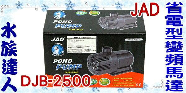 【水族達人】JAD《省電型變頻馬達˙DJB-2500 》2500/沉水馬達/淡海水適用/水陸兩用