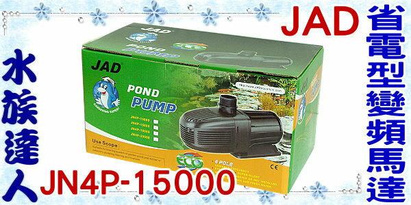 【水族達人】JAD《省電型變頻馬達˙JN4P-15000》沉水馬達/淡海水適用/水陸兩用