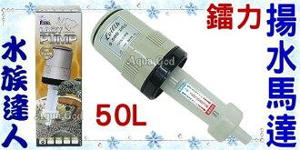 【水族達人】鐳力Leilih《犀牛 密封式強力揚水幫浦(揚水馬達) 50L》內附安全裝置