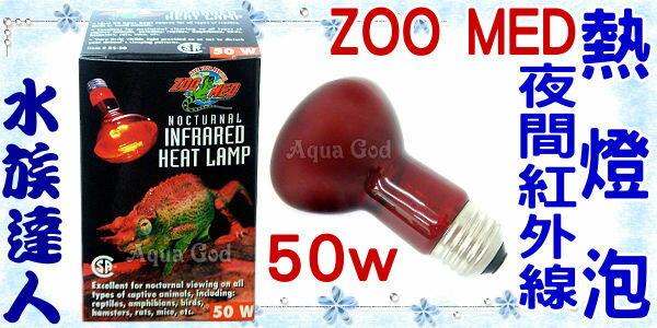 【水族達人】美國ZOO MED《夜間紅外線熱燈泡.50W》保溫必備!