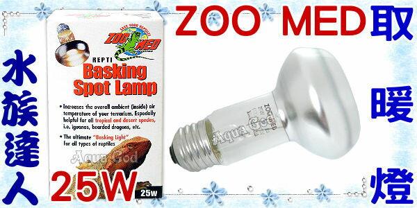 【水族達人】美國ZOO MED《取暖燈.25W》保溫必備!