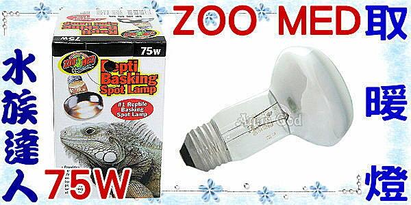 【水族達人】美國ZOO MED《取暖燈.75W》保溫必備!