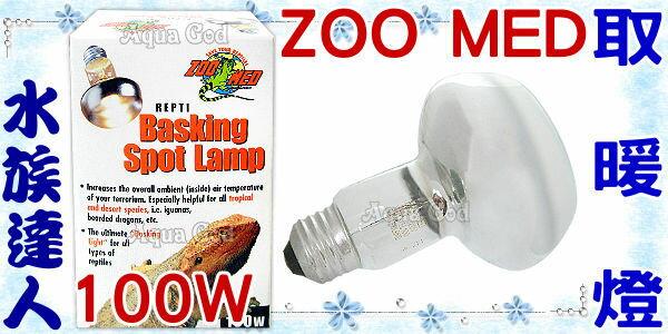 【水族達人】美國ZOO MED《取暖燈.100W》保溫必備!