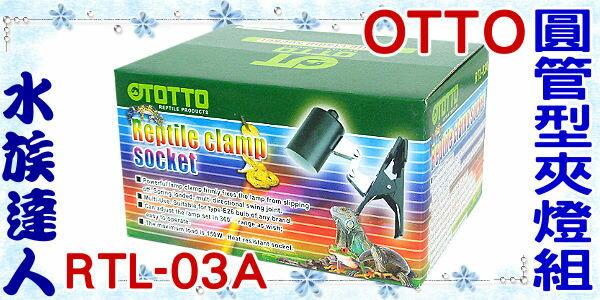 【水族達人】【兩棲爬蟲】OTTO奧圖《爬蟲缸圓管型夾燈組(不含燈泡).RTL-03A》