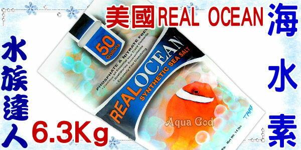 【水族達人】☆新一代☆美國REAL OCEAN《海水素˙6.3Kg/包》