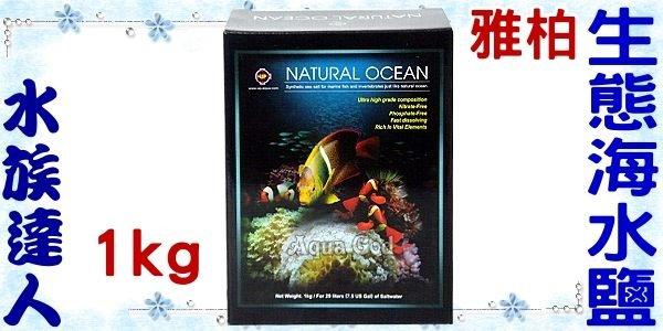 【水族達人】雅柏UP《生態海水鹽(海水素、海水軟體鹽)1kg 》富含活力生長元素!台灣製造