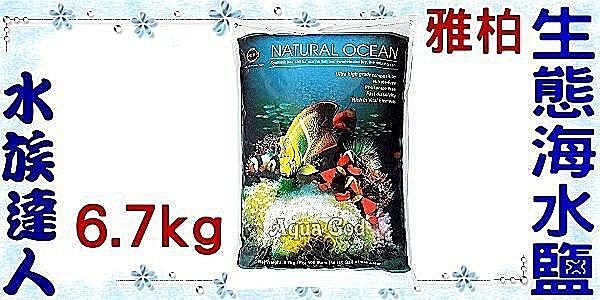 【水族達人】雅柏UP《生態海水鹽(海水素、海水軟體鹽)6.7kg 》台灣製造