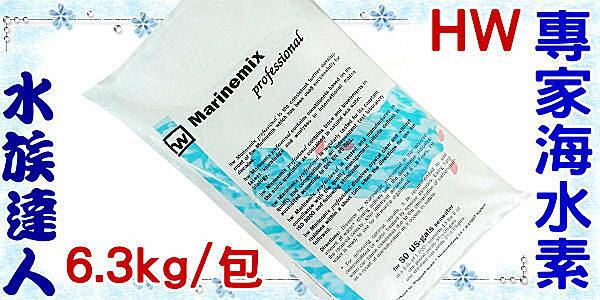 【水族達人】HW《專家海水素6.3kg/包》軟體鹽、珊瑚鹽、海水鹽、海鹽 德國製造