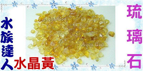 【水族達人】《亮彩琉璃石 水晶黃 1kg散裝》最美麗的裝飾品!不同顏色可選擇喔!