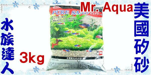 【水族達人】水族先生Mr.Aqua《美國矽砂.3kg》美國細砂 美觀大方!不傷魚和水草!