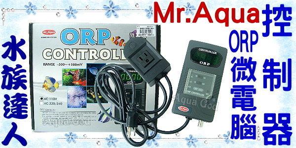 【水族達人】水族先生Mr.Aqua《ORP微電腦控制器》防潑水!海水缸必備!