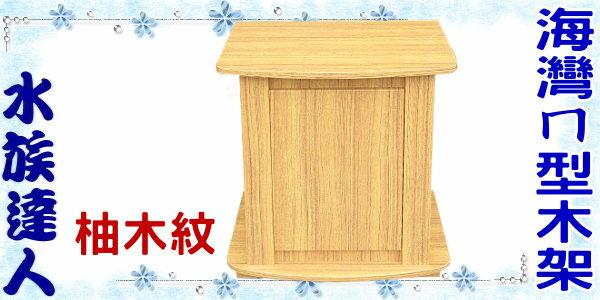 【水族達人】《二尺(65*45*68cm)海灣ㄇ型魚缸專用木架/木櫃/櫃子.柚木紋》預訂制