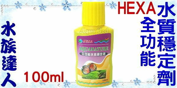 【水族達人】海薩 HEXA《全功能水質穩定劑.100ml》水質安定劑 瞬間有效!