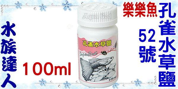 【水族達人】樂樂魚FishLive《52號孔雀水草鹽 .100ml》促成孔雀與水草並存的美麗水族箱