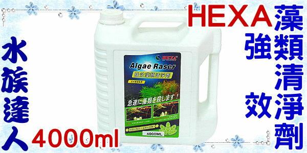 ~水族 ~~ 水質處理劑~海薩 HEXA~強效藻類清淨劑˙4000ml~4L 除藻劑 ~