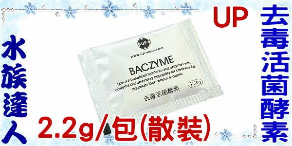 【水族達人】雅柏UP《BACZYME去毒活菌酵素˙2.2g/包(散裝)》硝化菌粉 / 高效能活菌