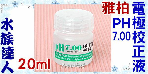 【水族達人】雅柏UP《PH7.00 電極校正液.20ml 》迷你瓶PH7.00 標準液
