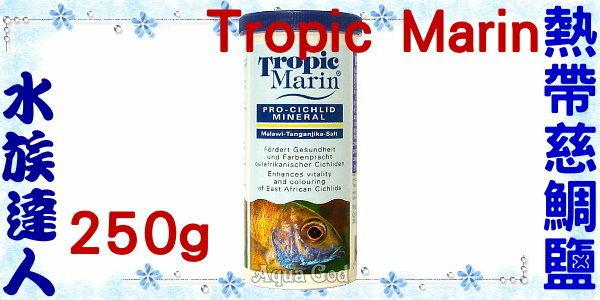 【水族達人】Tropic Marin (TM) 《熱帶慈鯛鹽.250g》讓慈鯛有完美體色!