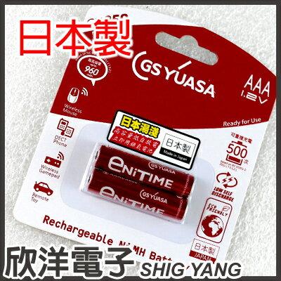 ~ 欣洋電子 ~ 湯淺 YUASA 4號 AAA 850mAh 低自放電鎳氫充電電池 2入
