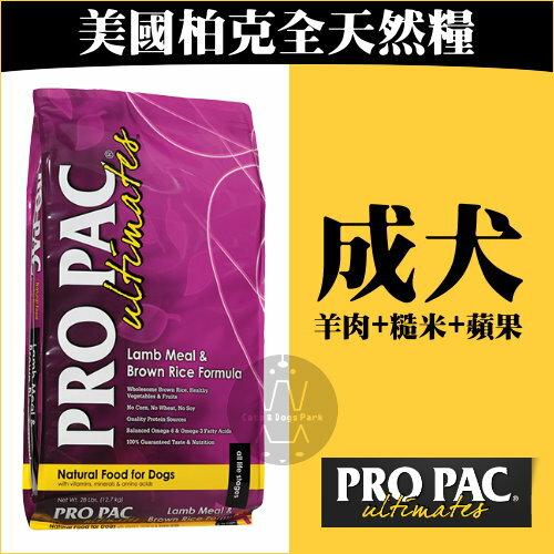 +貓狗樂園+ PRO PAC|美國柏克。天然成犬。羊肉糙米蘋果。28磅|$2000 0