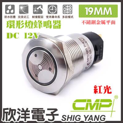 ※ 欣洋電子 ※ 19mm不鏽鋼金屬平面環形燈蜂鳴器DC12V / S1901C-12V 紅光/ CMP西普